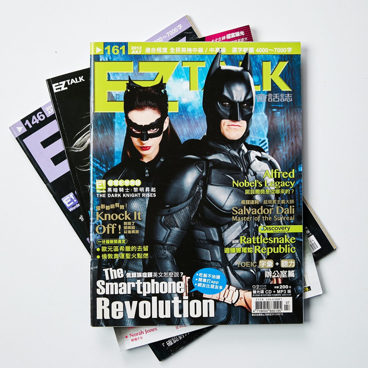 The Dark Knight film cover story layout design on magazine issued in Taiwan in 2012 July